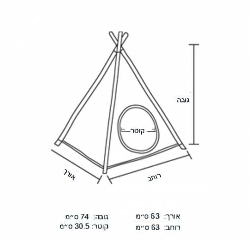 P.L.A.Y - אוהל אינדיאני מדבר TEEPEE TENT - Horizon